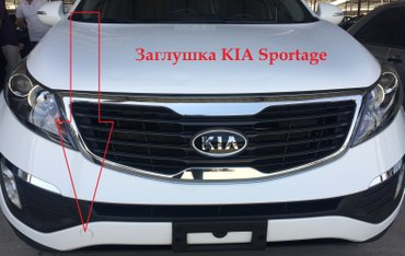 Заглушка буксировки от KIA Sportage. в Душанбе