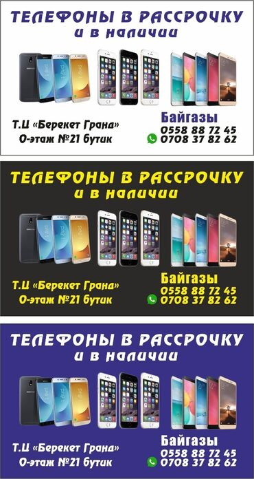 s kameroi в Кыргызстан: Телефоны в росрочку в наличии !!!!!