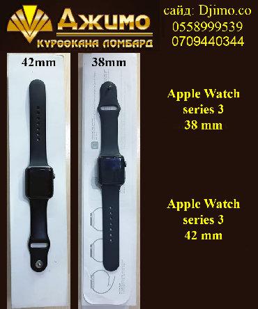 apple watch 3 в Кыргызстан: Apple watch series 3 42mm цена 12000 сомApple watch series 3 38mm цена