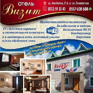 """регистрацию юр лиц в Кыргызстан: Отель """"Визит"""" Отель """"Визит"""" расположена в 7 минутах ходьбы от"""