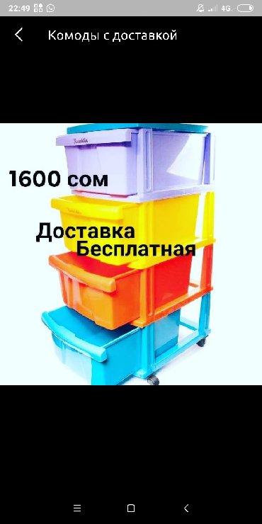 Другие товары для дома в Ак-Джол: Комод новый производитель Россия,подарили просто лежит,в упаковке
