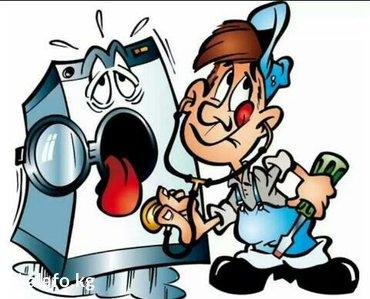 Ремонт стиральных машин автомат, в Бишкек