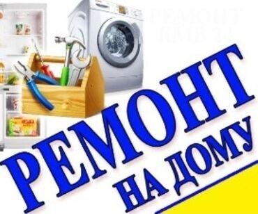 запчасти ssangyong rexton в Кыргызстан: Ремонт | Стиральные машины | С гарантией, С выездом на дом