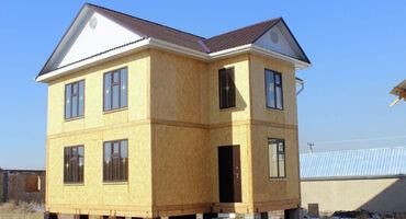 строительство и ремонт в Кыргызстан: Строим финские дома в Бишкеке. В короткие сроки, максмальная экономия