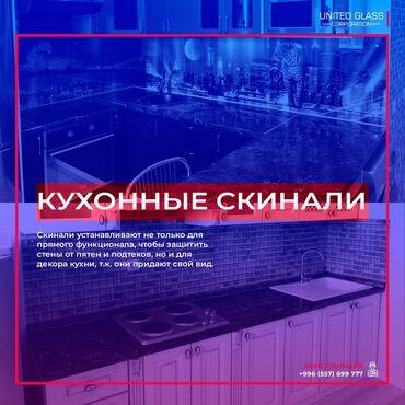 пузырчатая пленка бишкек in Кыргызстан | ГРУЗОВЫЕ ПЕРЕВОЗКИ: Когда то наши бабушки обклеивали стены кухонной зоны цветной пленкой
