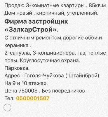 Продаю 3-х комнатную квартиру. элитка. 85 квм. в центре. in Бишкек