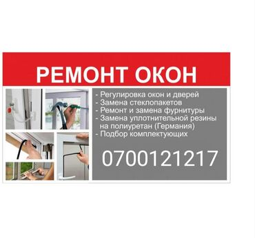Ремонт Окон и Дверей.Качественный ремонт пластиковых Окон и дверей