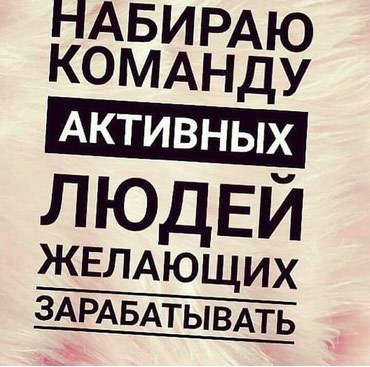 Крупная компания набирает менеджеров, интересно? тогда пиши в Бишкек