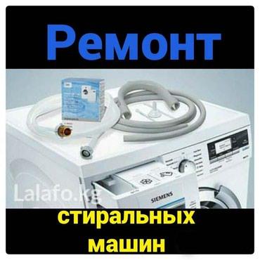 Ремонт стиральных машин на дому Выезд Бесплатно при ремонте в Бишкек