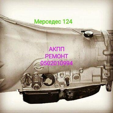 Ремонт АКПП Мерседес 124