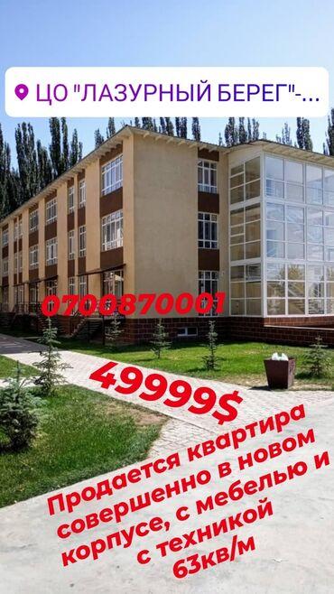 чок тал горячий источник в Кыргызстан: Продается квартира: 2 комнаты, 63 кв. м