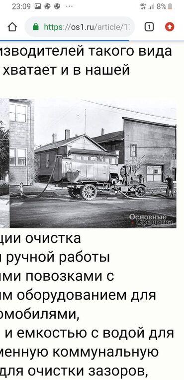 Бишкек Канал сервис 24/7. Чистка канализаций любой сложностьи. -Откачк