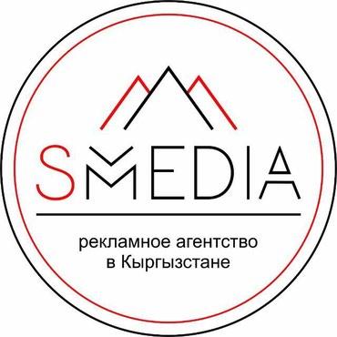 РЕКЛАМНАЯ КОМПАНИЯ -  S MEDIA в Бишкек