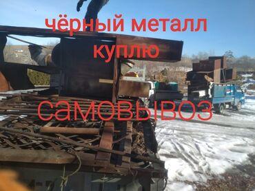 купить кота в бишкеке в Кыргызстан: Куплю чёрный металл Скупка металлолома Самовывоз МеталМеталлом Деловой