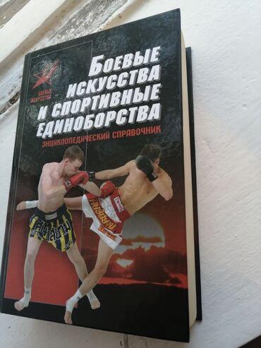 боевое самбо в Кыргызстан: Энциклопедия боевых искусств, всех видов
