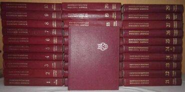 """Satılır: """"Большая Советская Энциклопедия"""" (3-е изд). 1969-1978. 31 cil"""
