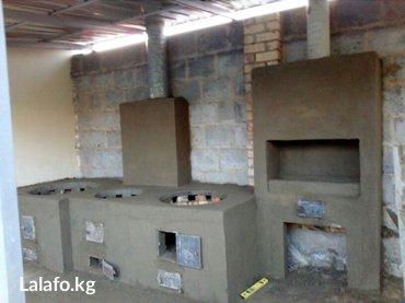 Печник очок барбикю контрамарки сделаем и чистим ремонт в Бишкек