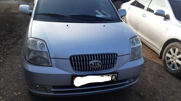 Жаз картинка - Кыргызстан: Kia Picanto 1 л. 2005 | 230000 км