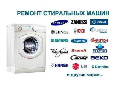 ремонт стиральных машин автомат в Лебединовка