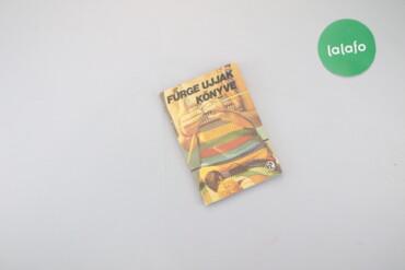 """Книга """"Furge Ujjak Konyve""""    Палітурка: м'яка  Стан гарний"""