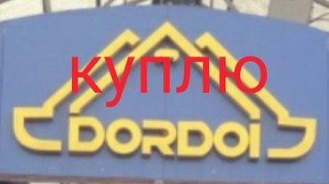 Куплю 2 контейнера на дордое. на в Бишкек