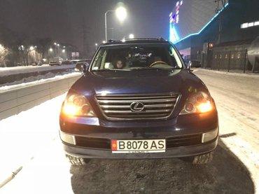 Срочно продаю: LEXUS GX470 Год: 2005 Состояние: отличное  Цвет: в Бишкек