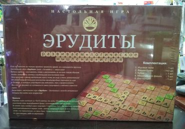 Эрудиты настольная игра в Бишкек