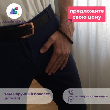 shtany hm в Кыргызстан: HM деревянный браслет