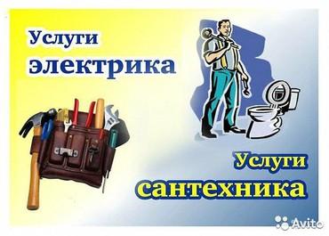 сантехник электрик вызов на дом в Кыргызстан: Вызов электрика на дом поможет Вам оперативно и качественно провести