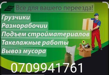 вафельница бишкек in Кыргызстан | ГРУЗОВЫЕ ПЕРЕВОЗКИ: Грузчики,грузчики.Переезд офисные, квартирные. Погрузка