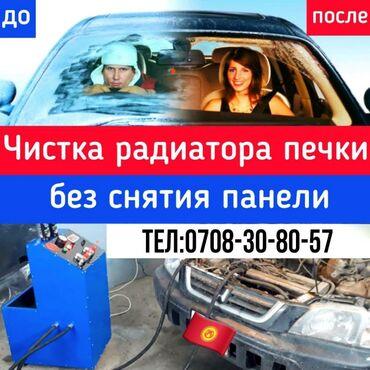 купить шины 175 70 r13 в Кыргызстан: Промывка авто печек  Любой сложности  Результат 70-80% Тел