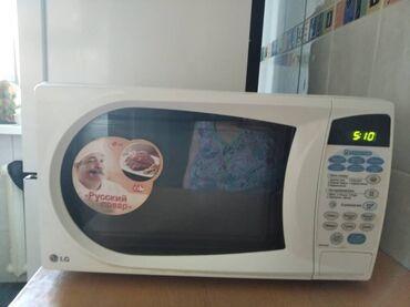 Микроволновка LG Новая, не пользовались.  + Телефон при регистрации ош