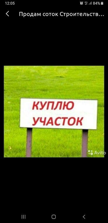 Участок арча бешик - Кыргызстан: Сатам соток Бизнес үчүн жеке менчик ээсинен