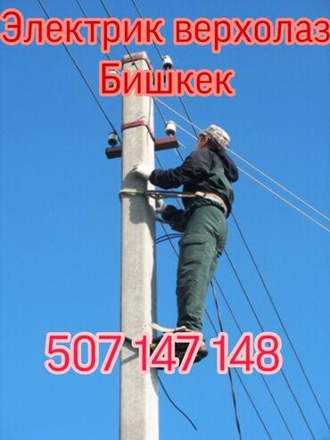 интенсивный стол в Кыргызстан: Электрик | Установка счетчиков, Демонтаж электроприборов, Монтаж видеонаблюдения | Больше 6 лет опыта
