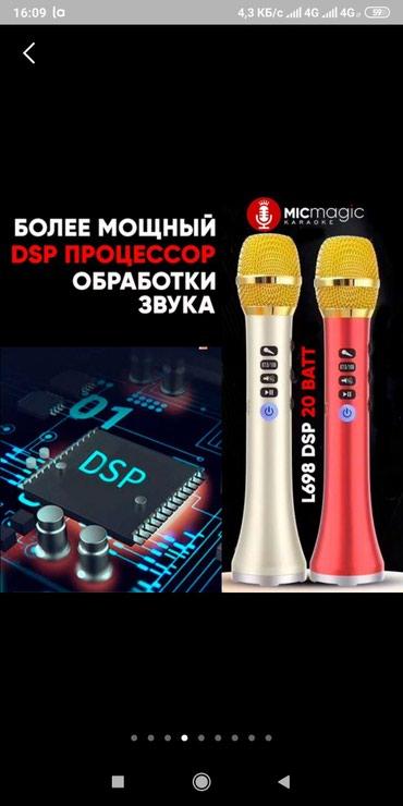 Микрофон блютуз беспроводной в Сокулук