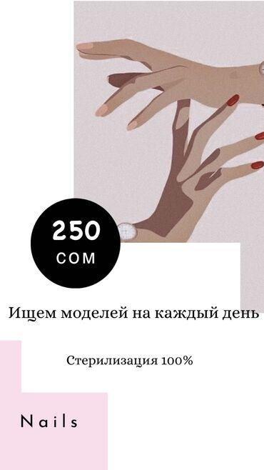 Маникюр | Покрытие гель лаком, Ремонт сломаных ногтей, Снятие
