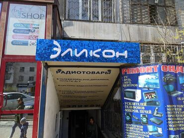 мерседес с класс бишкек цена в Кыргызстан: Ремонт   Телевизоры   С гарантией