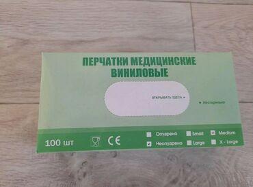 Медтовары - Ош: Причаткилер сатылат стирилные не стирилныеОш шаарында оптом доставка