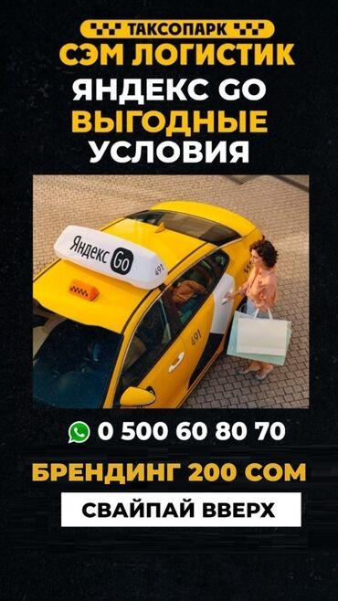работа с личным авто в бишкеке в Кыргызстан: Яндекс такси, яндекс,работа яндекс, таксопарк,подключение,регистрация