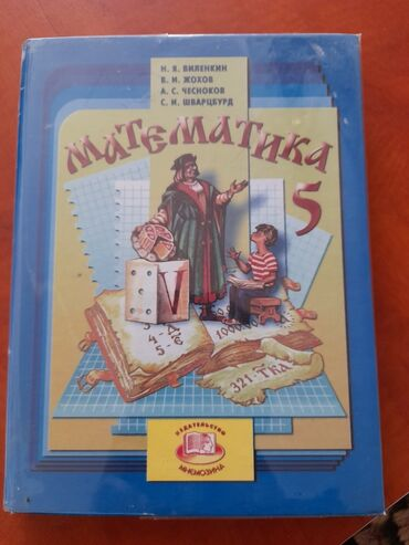 Книги, журналы, CD, DVD - Кызыл-Суу: Продаю книгу математика 5 класс. Книга новая