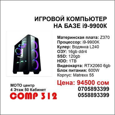 Игровой компьютер на базе core i9-9900kхарактеристика:материнская