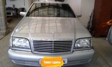 Mercedes-Benz в Шопоков: Mercedes-Benz S 500 3.2 л. 1995 | 150000 км