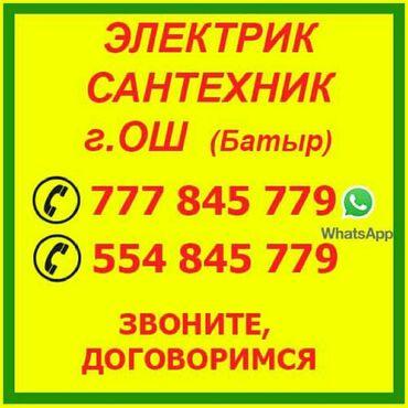 ремонт деревянных изделий в Кыргызстан: Электрик | Установка счетчиков, Установка стиральных машин, Демонтаж электроприборов | 3-5 лет опыта