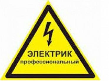 Вызовы Электрика. Электрика в Бишкек