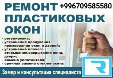изготовление баннеров бишкек in Кыргызстан | РАЗМЕЩЕНИЕ РЕКЛАМЫ: Окна, Двери, Подоконники | Установка, Изготовление, Обслуживание | Больше 6 лет опыта