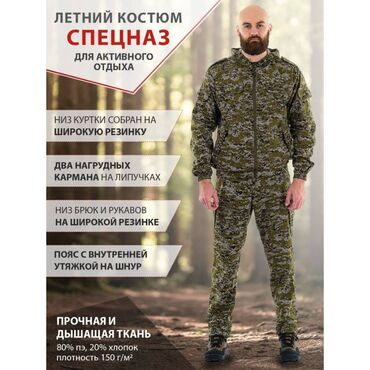 832 объявлений: Камуфляжный костюм мужской Спецназ относится к линейке летних