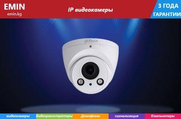 Камера наблюдения DAHUA DH-IPC-HDW2421RP-ZS 4MP в Бишкек