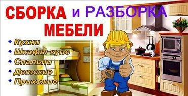 Разборка зборка мебели в Бишкек