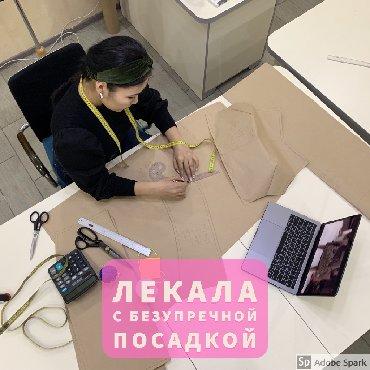Градация лекал мужской одежды - Кыргызстан: Нужны качественные лекала? Они у нас есть!  Наше Конструкторское Бюро