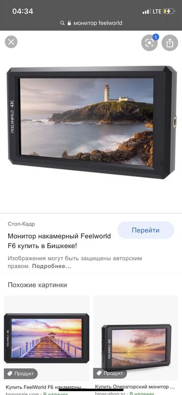 blackmagic production camera 4k в Кыргызстан: Продаю монитор feelworld 4K